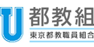 東京都教職員組合のサイト